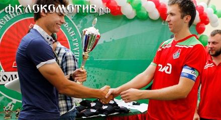 Максим Беляев наградил победителей футбольного турнира фан-групп «Локомотива»