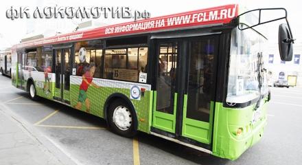 """Скидка в обмен на фото автобуса или троллейбуса """"Локо""""."""