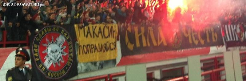"""На спартаковской трибуне вывесили баннер в поддержку фаната """"Зенита"""""""
