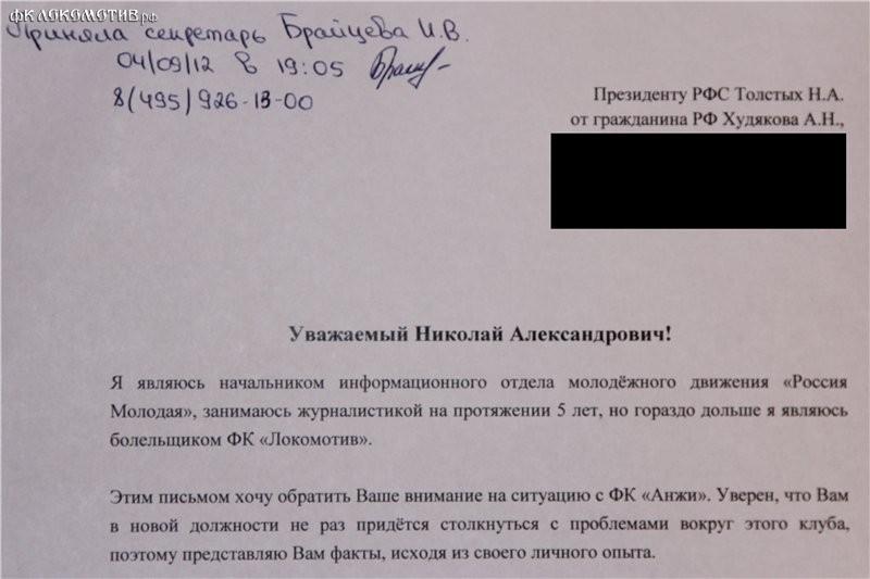 Болельщик «Локомотива» Николаю Толстых: В Махачкале в фанатов стреляют из «травматики»