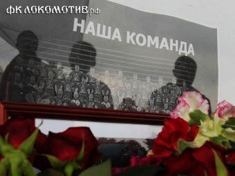 Фильм-память о «Локомотиве» покажут по федеральному каналу