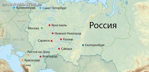 Объявление городов, которые примут ЧМ-2018, пройдет в прямом эфире на Первом канале