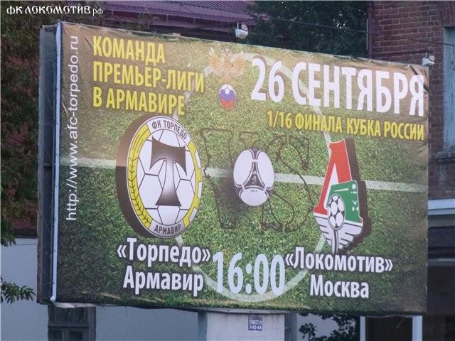 Фоторепортаж с матча Торпедо (Армавир) - Локомотив (Москва)