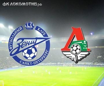 Матч «Локомотива» покажут более чем в 10 странах мира