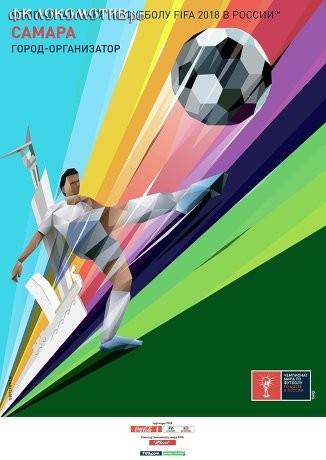 Официальные плакаты городов-организаторов ЧМ-2018