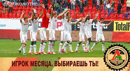 «Локомотив». Игрок сентября