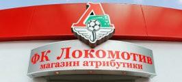 Магазин атрибутики «Локомотива» выезжает в Ростов-на-Дону!