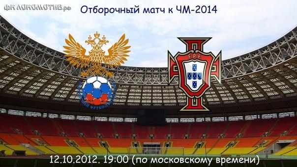 Россия - Португалия: Не впечетляющая история противостояния!!!