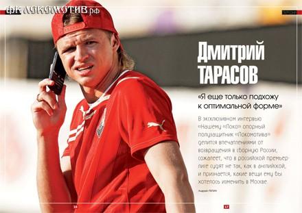«Наш «Локо» к матчу с «Амкаром»