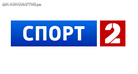 Терек - Локомотив покажет СПОРТ - 2