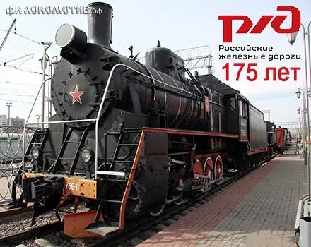 Российским железным дорогам – 175 лет!