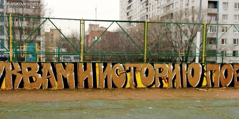 "Панорамное граффити болельщиков ""Локомотива"""