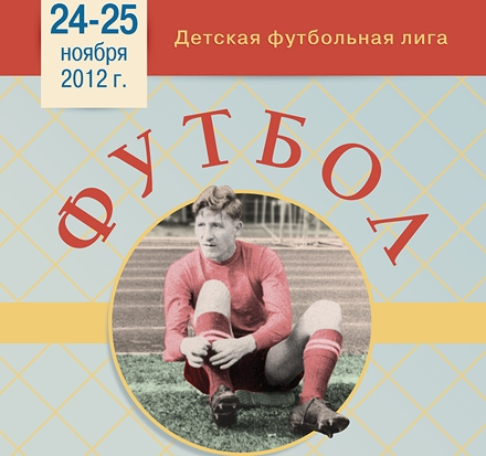 Турнир памяти Геннадия Забелина на «Локомотиве»