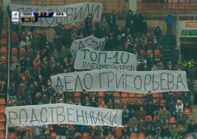 «Локомотив» – «Краснодар». Полиция задерживает участников акции протеста против Смородской