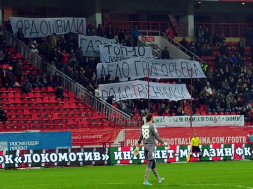Анатомия протеста «Локо». Несмотря на атакующий футбол, болельщики «Локо» сосредоточились на акции протеста против руководства клуба