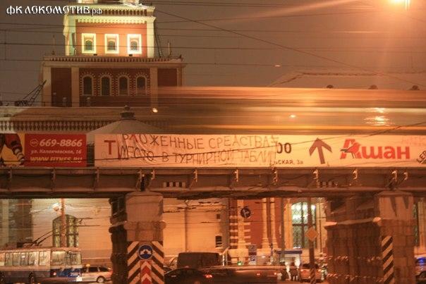 Болельщики «Локомотива» вывесили баннер рядом со зданием РЖД
