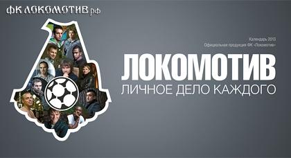 Выиграй календарь «Локомотива» в «Вагоне»!