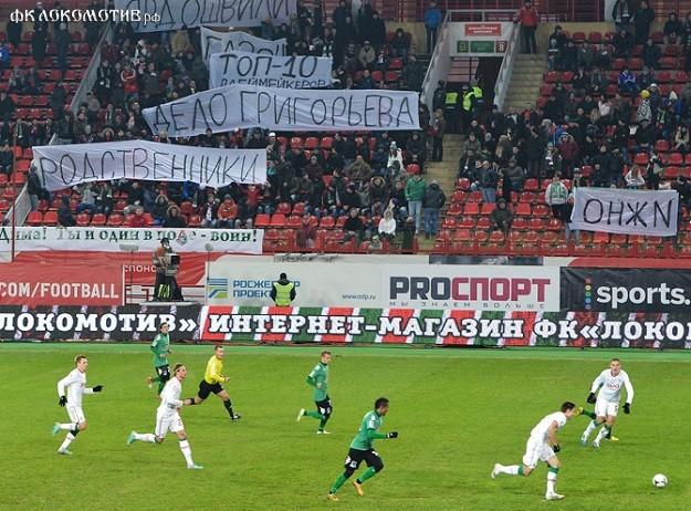 Loading 63,3%. «Локомотив»