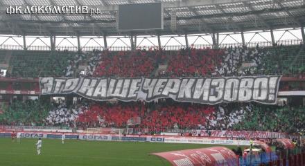 «Локомотив» запретил посещать домашние матчи 118 болельщикам