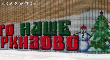 Лучшие граффити «Локомотива»