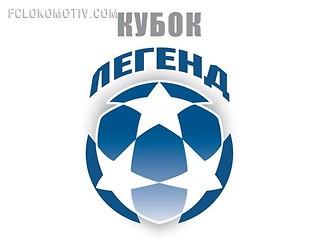 Смертин сыграет на Кубке легенд-2013