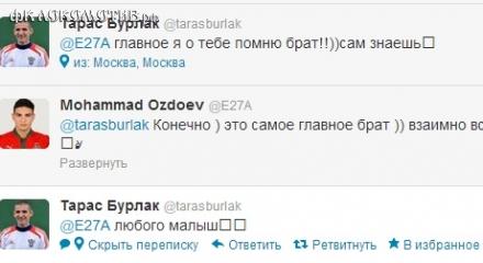 Разговор Тараса Бурлака с Магомедом Оздоевым в Твиттере.