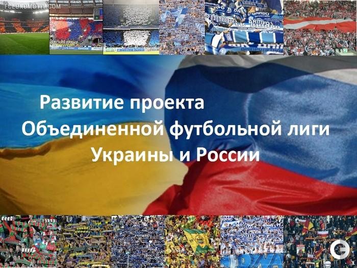 Проект объединенного чемпионата