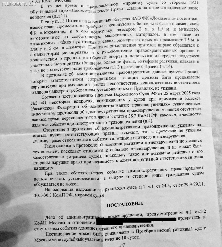 Бывший пресс-аташе «Локомотива» жестко высказался о продаже билетов по паспортам