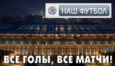 Расписание телетрансляций 21-го тура СОГАЗ-Чемпионата России