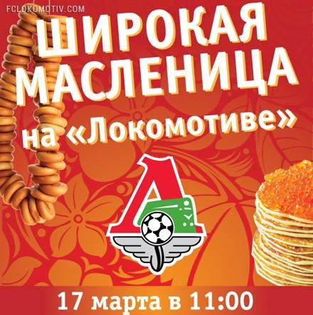 Широкая Масленица на «Локомотиве»!