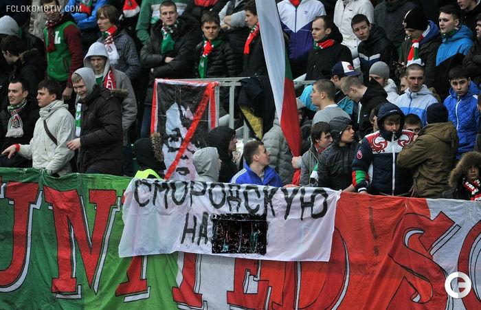 """Баннерная война фанатов """"Локо"""" против Смородской"""