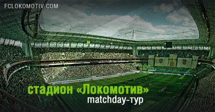 Matchday-тур по стадиону!