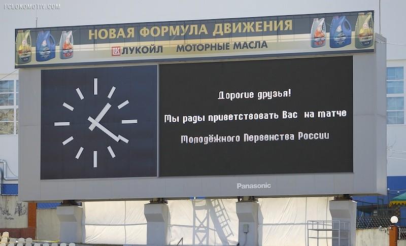 Молодежные составы. «Амкар» - «Локомотив» 1:4