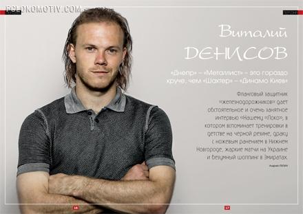«Наш «Локо» к игре с «Мордовией»