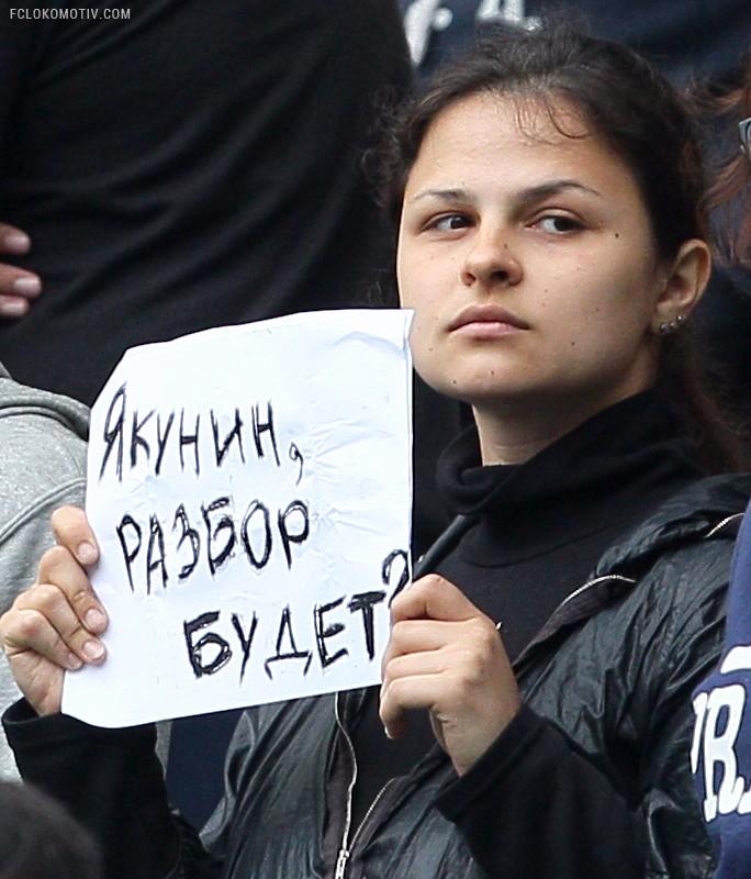 """Локомотив"" — ""Мордовия"": фоторепортаж с матча"