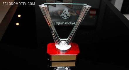 «Локомотив». Игрок мая