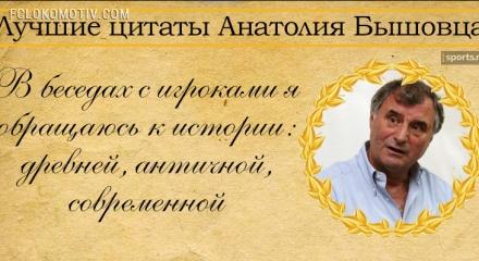 10 лучших цитат Анатолия Бышовца