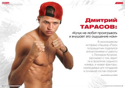 «Наш «Локо» к дерби с ЦСКА