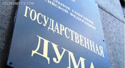Госдума России приняла закон о борьбе с договорными матчами