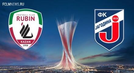 Лига Европы. «Рубин» обыграл «Ягодину»