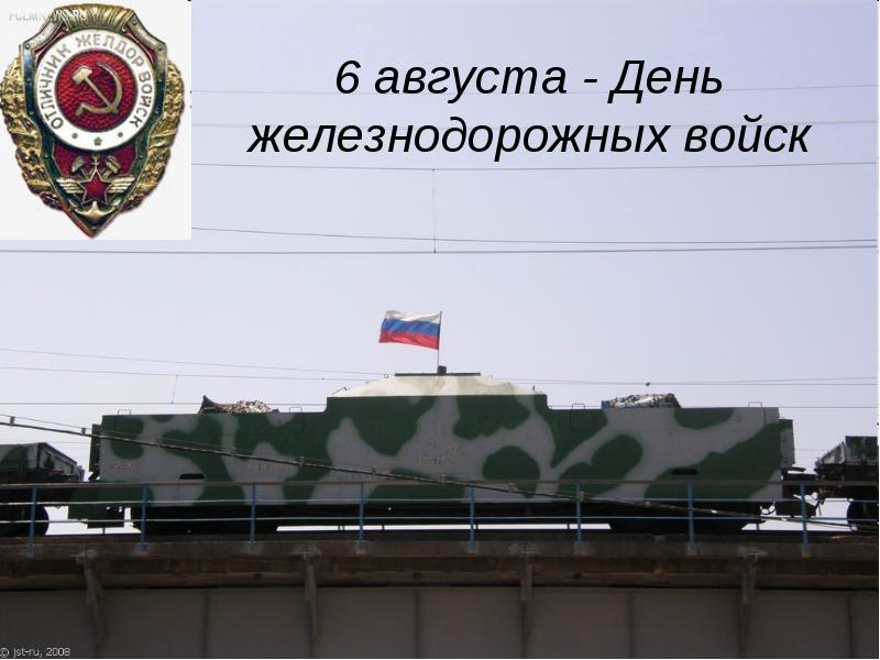 День железнодорожных войск 2 16 - PozdravOK ru