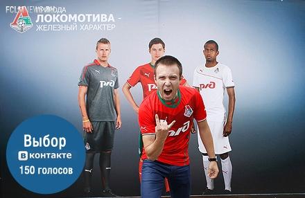 Конкурс «Локомотива» и Puma завершен