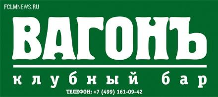 Трансляция матча с «Ростовом» и встреча с игроком – в «Вагоне»!