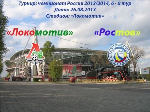 """""""Локомотив"""" - """"Ростов"""". Составы команд"""