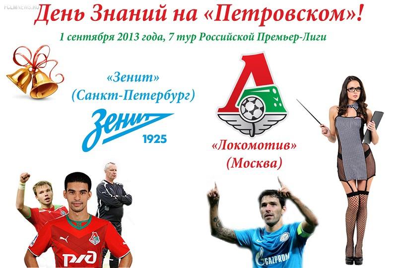 """Афиша к матчу """"Зенит"""" - """"Локомотив"""""""