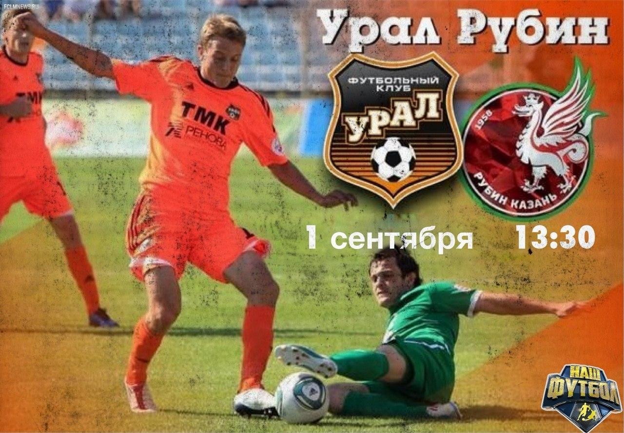 """""""Урал"""" уступил """"Рубину"""""""