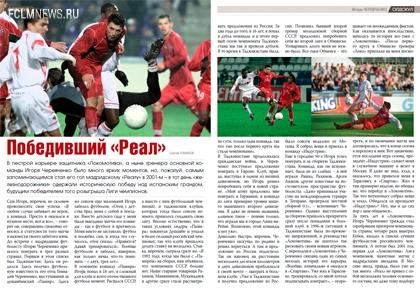 «Наш «Локо» к матчу с «Кубанью»