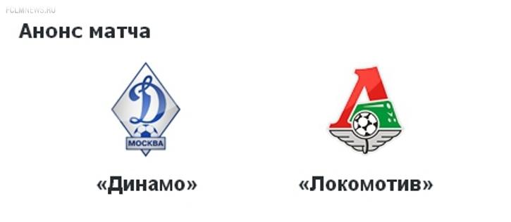 Анонс матча «Динамо» - «Локомотив». Матч на ТВ