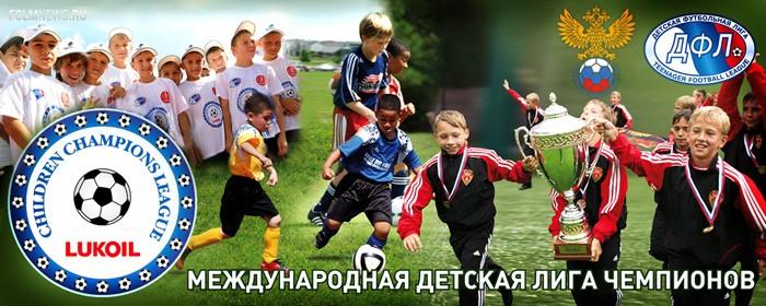 """""""Локомотив"""" стал вторым на детском Кубке чемпионов"""