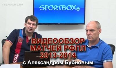 Видеообзор 9-го тура РФПЛ с Александром Бубновым